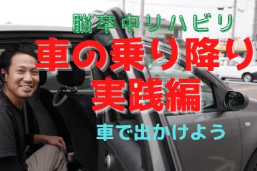 車で出かけよう 安全な車の乗り降り 実践編